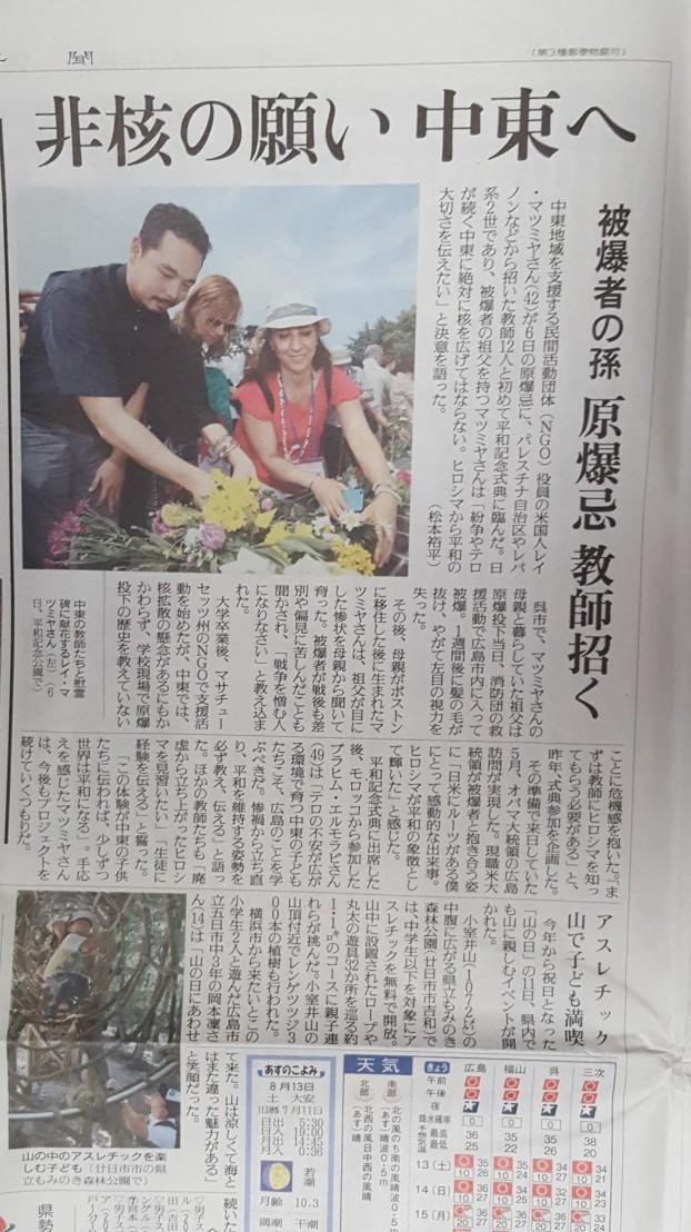 yomiuri article color